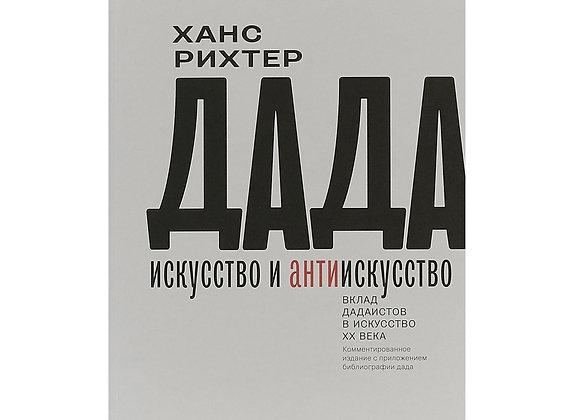 Ханс Рихтер: Дада - искусство и антиискусство. Вклад дадаистов в искусство XX ве