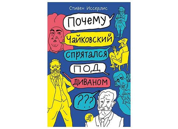 Почему Чайковский спрятался под диваном? Нескучные истории о композиторах