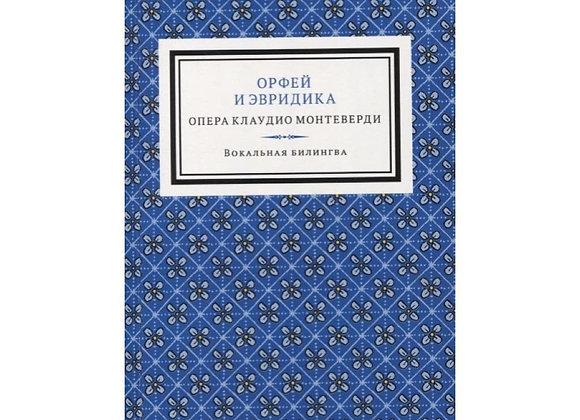 Орфей и Эвридика: опера в пяти актах с прологом