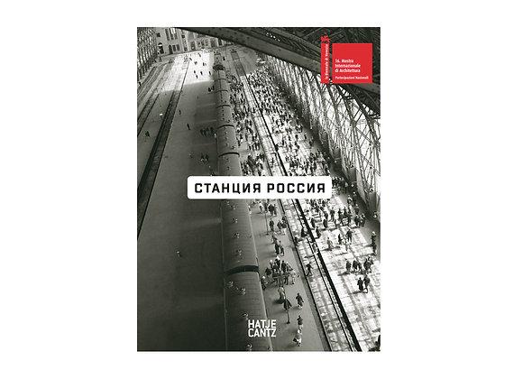 Станция Россия