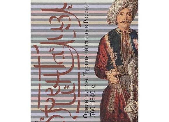 Ориентализм. Турецкий стиль в России. 1760–1840-е