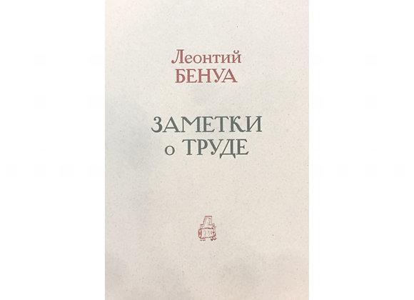 Леонтий Бенуа - Заметки о труде