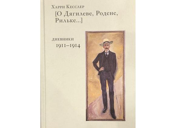 Харри Кесслер: О Дягилеве, Родене, Рильке. Дневники 1911-1914