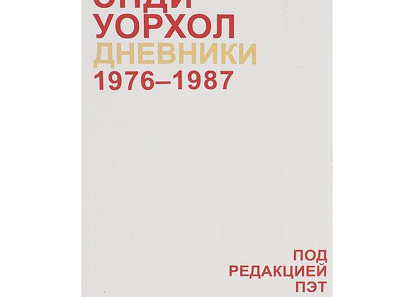 Энди Уорхол «Дневники» 1976-1987