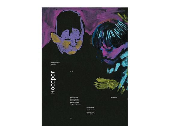 Носорог № 14