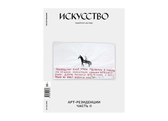 Журнал «Искусство» — №4 (611), 2019