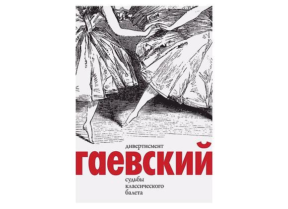 Вадим Гаевский - Дивертисмент. Судьбы классического балета (в 2-х томах)