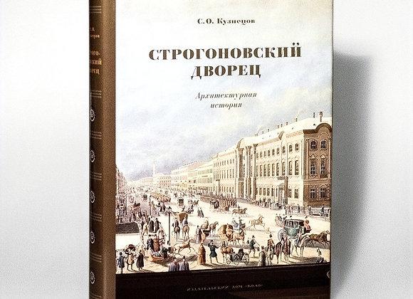 Строгоновский дворец. Архитектурная история | С. О. Кузнецов