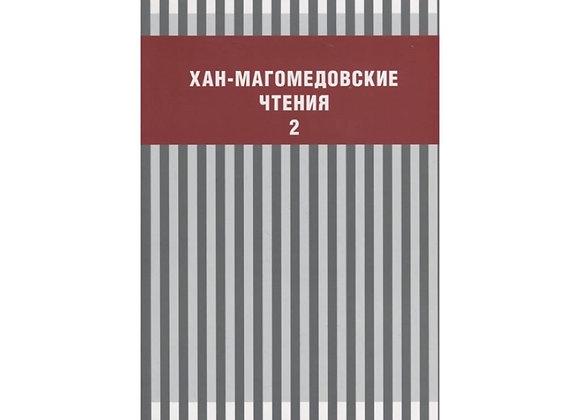 Хан-Магомедовские чтения. Выпуск 2