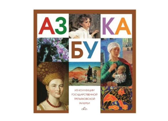 Азбука. Из коллекции Государственной Третьяковской галереи