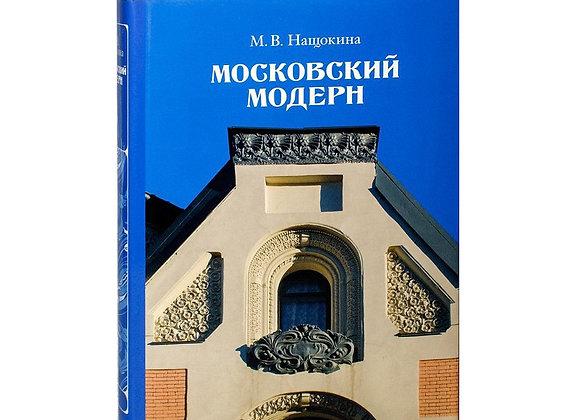 Московский модерн | Нащокина М. В.