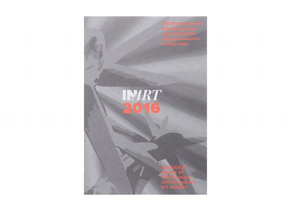 Inart 2016. Аналитический обзор рынка российского современного искусства