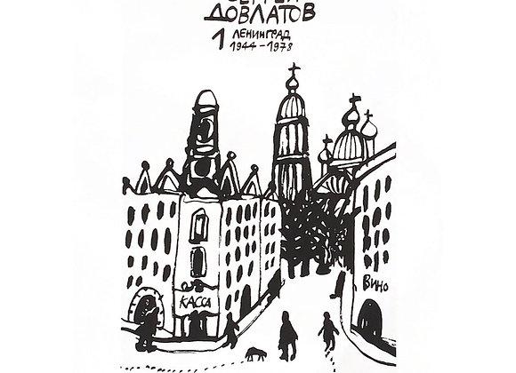 Окрестности Довлатова - 4 эстампа Флоренского