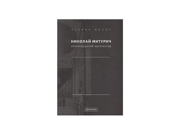 Николай Митурич Ленинградский Архитектор