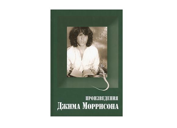 Произведения Джима Моррисона