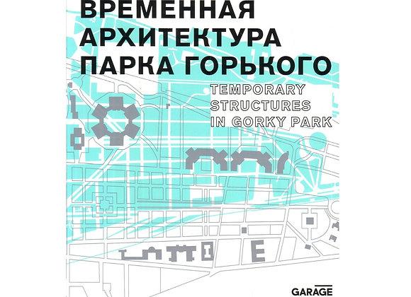 Временная архитектура Парка Горького