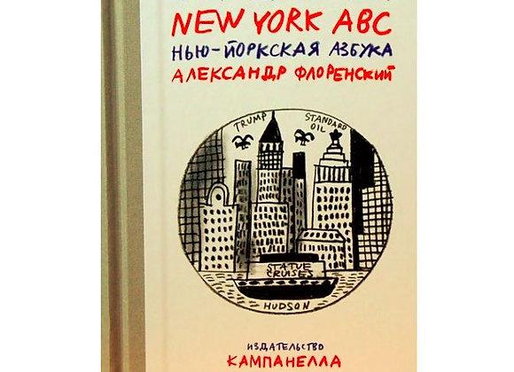 Нью-йоркская азбука