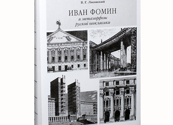 Иван Фомин и метаморфозы русской неоклассики | В. Г. Лисовский