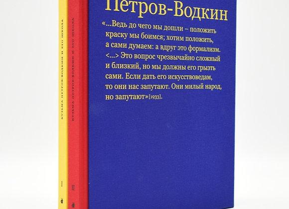 Кузьма Петров-Водкин и его школа