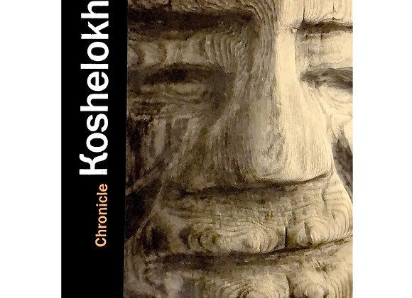 Koshelokhov. Chronicle (Volume 1)