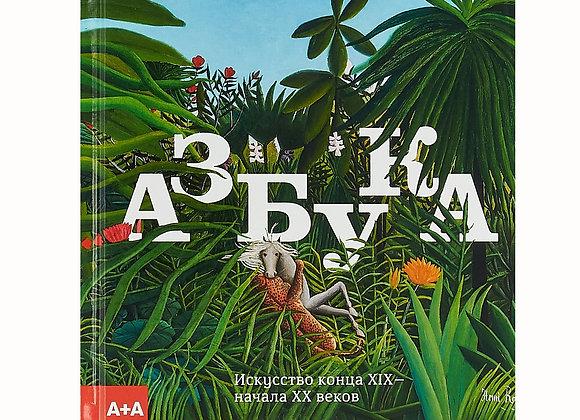 Азбука. Искусство конца XIX - начала XX века