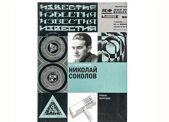 Николай Соколов. Серия «Творцы авангарда»