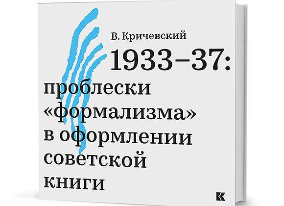 1933-37: проблески «формализма» в оформлении советской книги