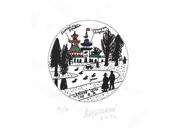 Александр Флоренский - Рисунок из серии СПБ