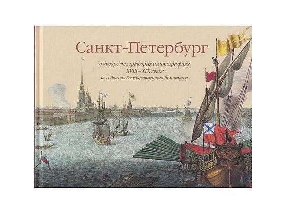 Санкт-Петербург в акварелях, гравюрах и литографиях из собрания Государственного