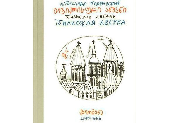 Тбилисская азбука