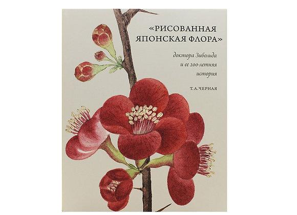 Арка / Рисованная Японская Флора доктора Зибольда и ее 200-летняя история
