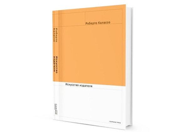 Искусство издателя | Калассо Роберто