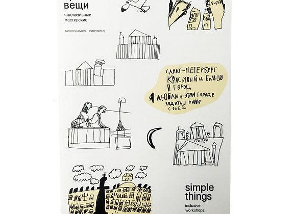 Стикеры Простые Вещи