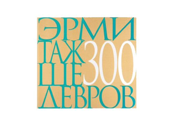 Эрмитаж. 300 шедевров
