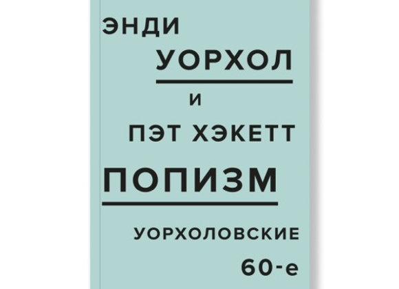 ПОПизм: Уорхоловские 60-е