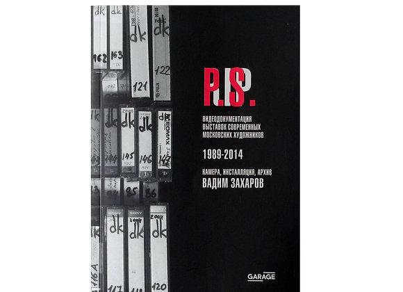Постскриптум после R.I.P. Видеодокументация выставок современных московских худо
