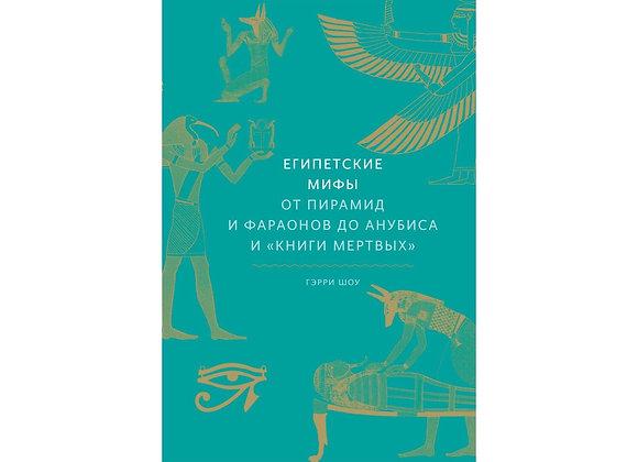 """Египетские мифы: От пирамид и фараонов до Анубиса и """"Книги мертвых"""""""