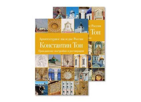 Архитектурное наследие России. Том 1 - Константин Тон