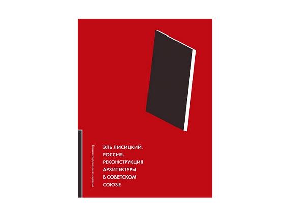 Эль Лисицкий. Россия. Реконструкция архитектуры в Советском Союзе