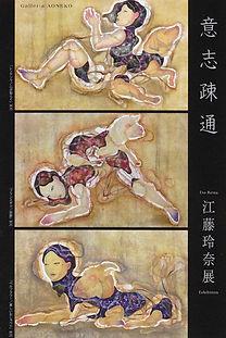 江藤玲奈個展