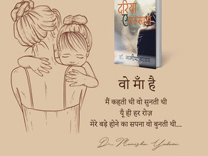 BOOK GIVEAWAY: DARIYA-E-EHSAS BY MANISHA YADAVA