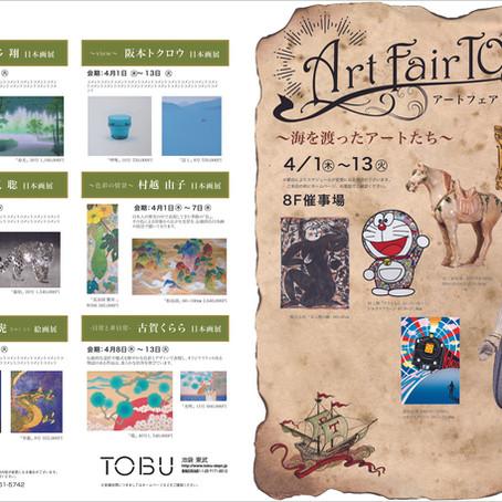 東武池袋 アートフェア
