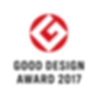 日本 GOOD  DESIGN 2017 受賞
