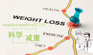 Newdles benefits Ⅳ——Weight loss healthy