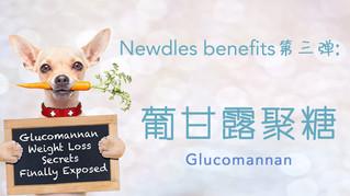 Newdles benefits Ⅲ —— Glucomannan