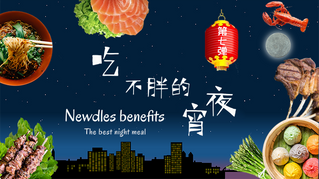 Newdles benefits Ⅶ——The best night meal