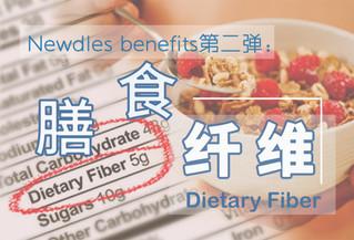 Newdles benefits Ⅱ —— Dietary Fiber