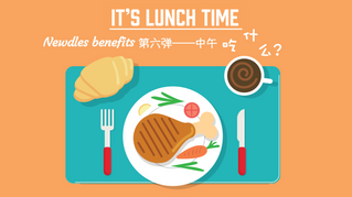 Newdles benefits Ⅵ——Lunch time