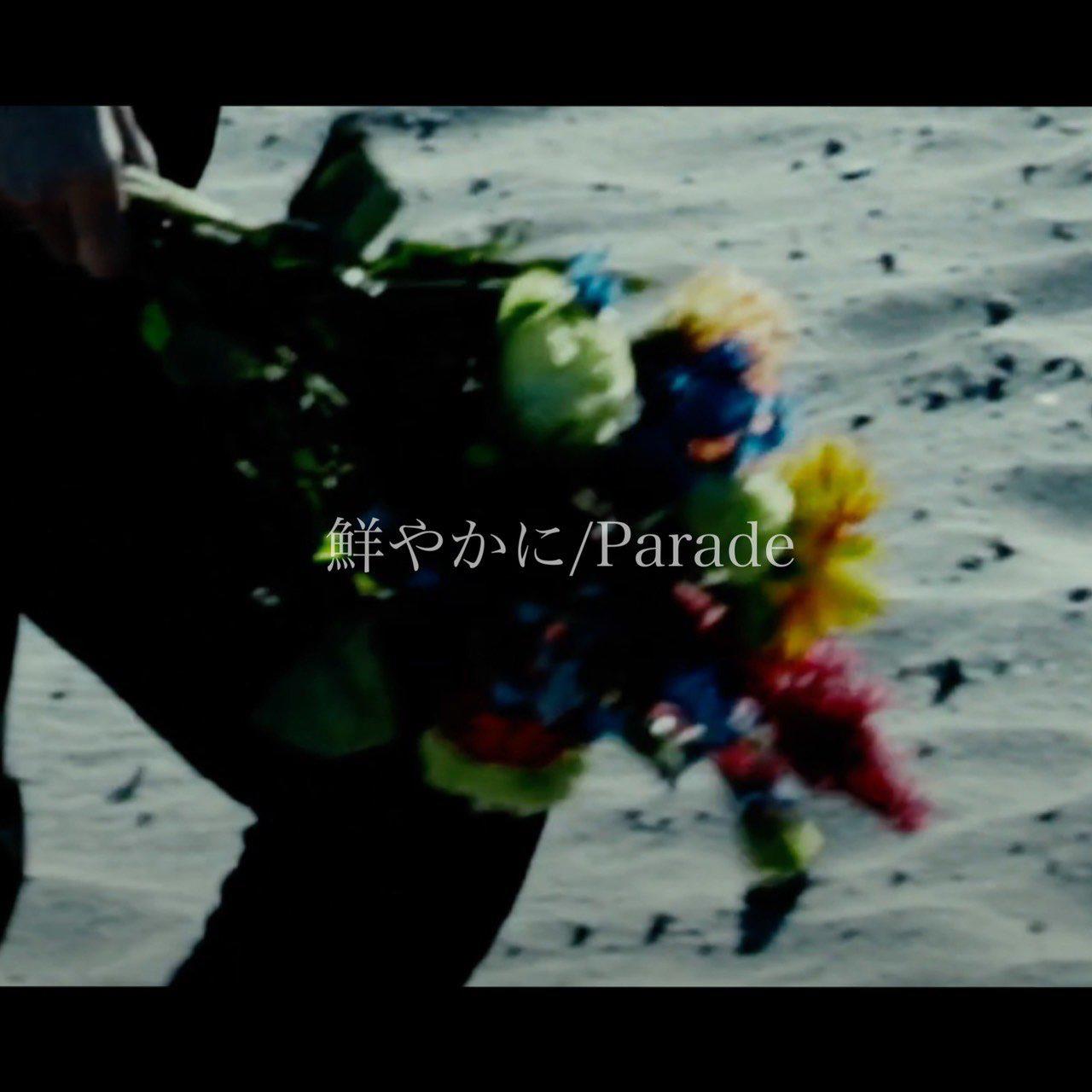 20201224_maxi single_鮮やかに:Parade