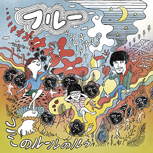 20180909_Album_フルーのルールのルゥ